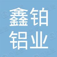 安徽鑫铂铝业股份有限公司