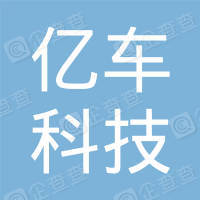 上海亿车科技有限公司
