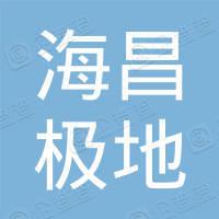 上海海昌极地海洋世界有限公司