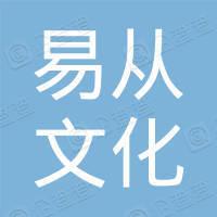 北京易从文化传播有限公司