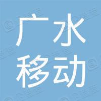 广水市广水中国移动通信天利指定专营店