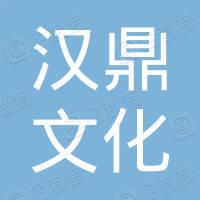 沈阳汉鼎文化传媒有限公司