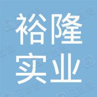 山东裕隆实业有限公司