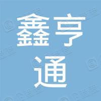 吉林省鑫亨通商贸有限公司