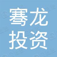云南骞龙投资股份有限公司