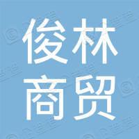 湖北俊林商贸有限公司