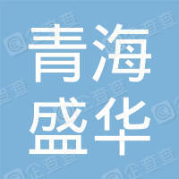 青海盛华房地产开发集团有限公司