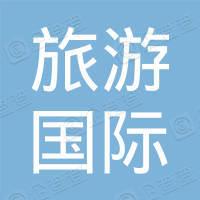湖南旅游国际旅行社张家界有限公司