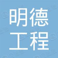 贵州明德工程咨询有限公司