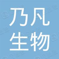 辽宁乃凡生物科技有限公司