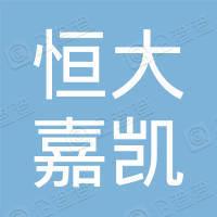 辽宁恒大嘉凯影城管理有限公司沈阳浑南御峰分公司