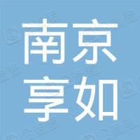 南京享如信息技术有限公司