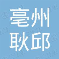 亳州市耿邱网络科技有限公司