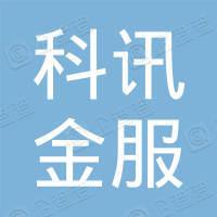 宣城科讯金服信息科技有限公司