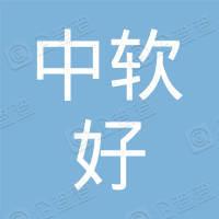 北京中软好泰科技有限责任公司