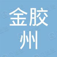 青岛金胶州资产经营有限公司