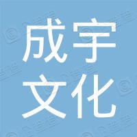 沈阳成宇文化交流有限公司