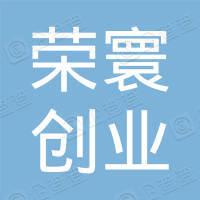 苏州荣寰创业投资合伙企业(有限合伙)
