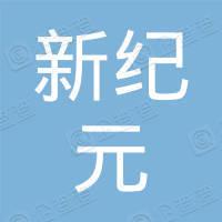 天津新技术产业园区新纪元风险投资有限公司