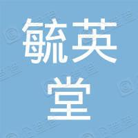 沈阳墨雨轩毓英堂文化推广中心