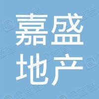 郑州嘉盛房地产有限公司