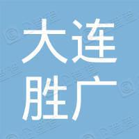 大连胜广二手车经纪服务有限公司