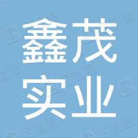 德兴市鑫茂实业有限公司