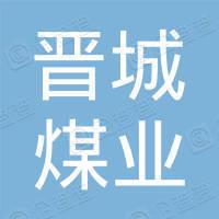 山西晋城煤业集团勘察设计院有限公司