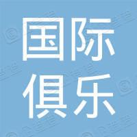 北京国际俱乐部有限公司