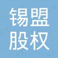 天津锡盟股权投资合伙企业(有限合伙)