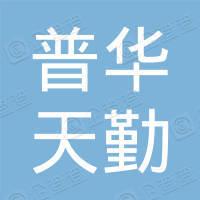 浙江普华天勤股权投资合伙企业(有限合伙)