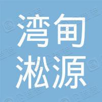 湾甸子镇淞源木制品厂