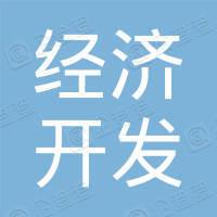 北京云南经济开发有限责任公司