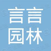 天津市言言园林绿化工程有限公司
