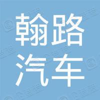 黑龙江省翰路汽车交易服务有限公司