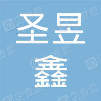 辽宁圣昱鑫建设有限公司