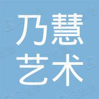 广州市越秀区乃慧艺术工作室