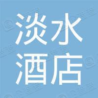 惠州市惠阳区淡水大酒店