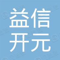 北京益信开元医疗健康投资合伙企业(有限合伙)