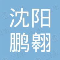 沈阳鹏翱装修工程有限公司