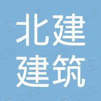 辽宁北建建筑工程劳务有限公司