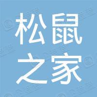 江苏松鼠之家贸易有限公司