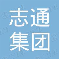 惠州市志通集团有限公司