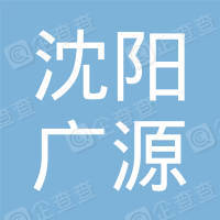 沈阳广源多媒体有限公司