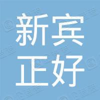 新宾满族自治县正好再生资源打包厂