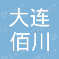 大连佰川建筑劳务有限公司