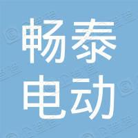 广州市畅泰电动自行车商行
