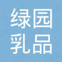 吉林省绿园乳品有限公司