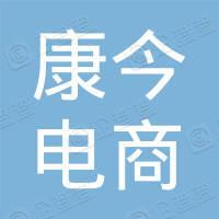 康今(广州)电商中心