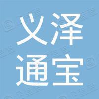 赤壁市义泽通宝投资咨询中心(有限合伙)